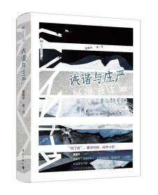 双子座文丛:诙谐与庄严莫雅平漓江