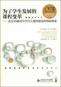 """""""六位一体""""课程创新系列·为了学生发展的课程变革:北京市潞河中学自主课程建设的创新探索"""