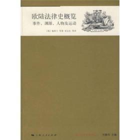 【包邮】欧陆法律史概览:事件、渊源、人物及运动