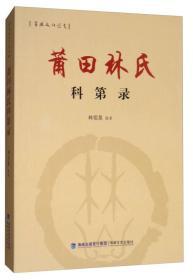 莆田林氏科第录/莆林文化丛书