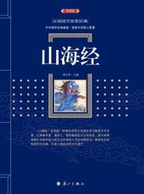 百部国学传世经典:山海经(典藏版)