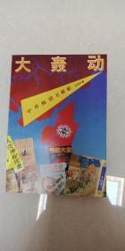 大轰动:中外畅销书解秘  伍旭升  著    广州出版社
