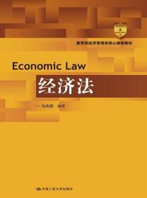 经济法(教育部经济管理类核心课程教材) 正版 马兆瑞著 9787300200255 中国人民大学出版社 正品书店