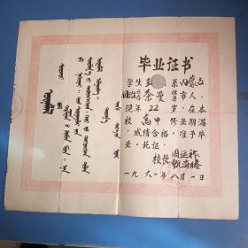1961年。高中毕业证。蒙汉对照。