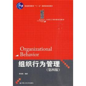 组织行为管理(第4版)