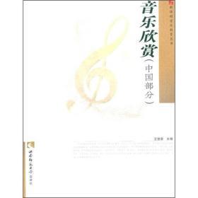 正版 中国部分 音乐欣赏 王世康. 西南师范大学出版9787562150343ai2