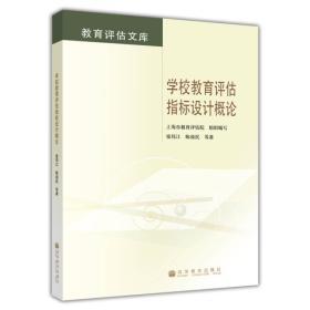学校教育评估指标设计概论 张伟江 高等教育出版社 9787040328325