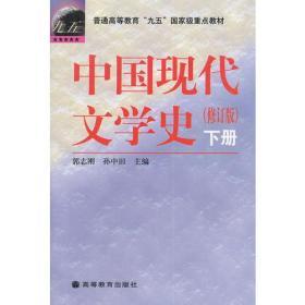 中国现代文学史修订版下册郭志刚孙中田高等教育出版社9787040072341s