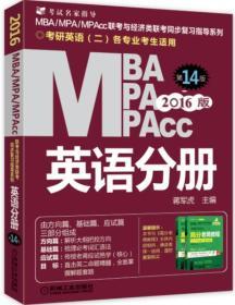 2016版MBA、MPA、MPAcc联考与经济类联考 英语分册(全新改版 第14版)