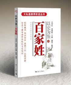大私塾教养阶进丛书:以史为鉴之百家姓王宇红、张海彤漓江