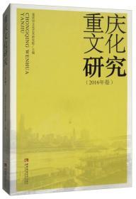 重庆文化研究(2016年卷)