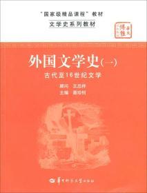 二手外国文学史一:古代至16世纪文学 聂珍钊 王燕 编写 华中师?9787562242758r