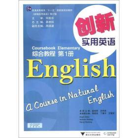"""普通高等教育""""十一五""""国家级规划教材:创新实用英语综合教程(第1册)(修订版)"""