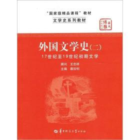 二手外国文学史二17世纪至19世纪初期文学 聂珍钊 邓年刚 华中?9787562242765r