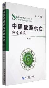 中国能源供应体系研究(第2版)