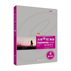 大学体验英语教学参考书4(第3版)
