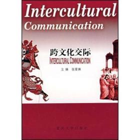 跨文化交际 张爱琳 重庆大学出版社  9787562428299