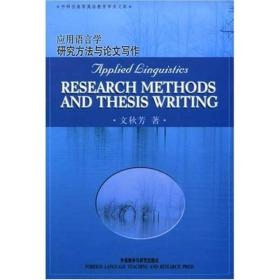 外研社高等英语教育学术文库:应用语言学研究方法与论文写作