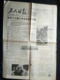 工人日报1988年9月27日