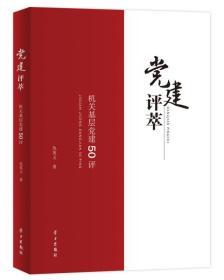 党建评萃(机关基层党建50评)