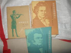 (外国音乐欣赏小丛书)扼住命运咽喉的人、圆舞曲之王、 无限的痛苦在折磨着我--奥地利音乐家舒伯特的平生和作品简介(3本合售)