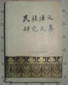 民族语文研究文集