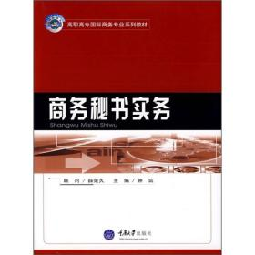 高职高专国际商务专业系列教材:商务秘书实务