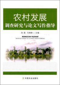 农村发展调查研究与论文写作指导