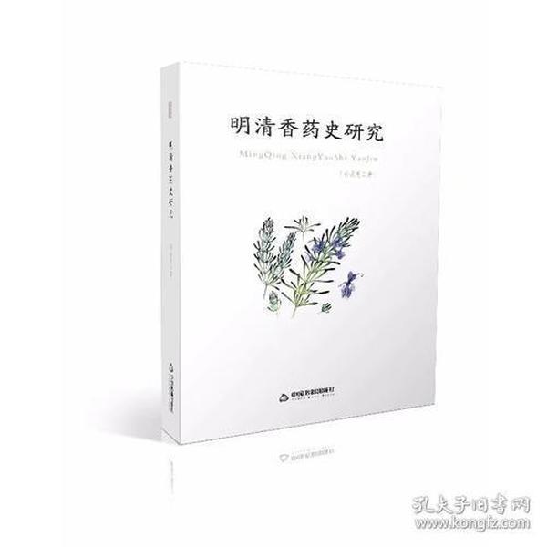 明清香药史研究孙灵芝