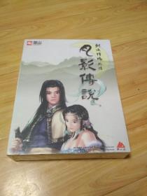 【游戏光盘】剑侠情缘外传之月影传说 标准版68元(4CD+地图)已经拆封
