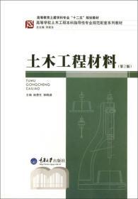 土木工程材料(第2版)何若全、施惠生、郭晓潞 编 重庆大学出版社  9787562461654