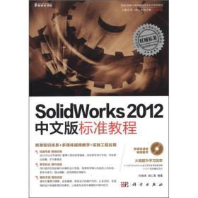 SolidWorks 2012中文版標準教程