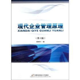 现代企业管理原理(第六版)