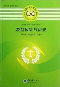 教师职业素养阅读丛书:教育政策与法规