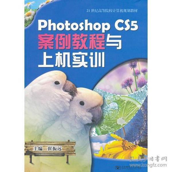 Photoshop CS5案例教程与上机实训