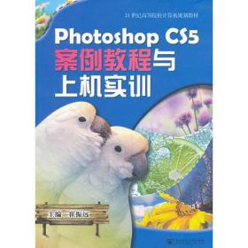 Photoshop Cs5案例教程ui上机实训