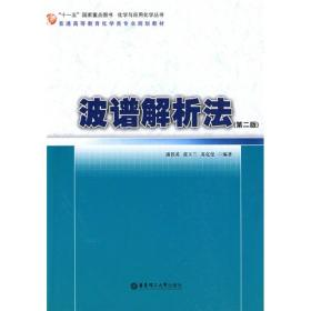 波谱解析法(第二版) 9787562824565