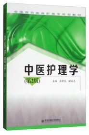 中医护理学(第2版)/全国医药类高职高专规划教材