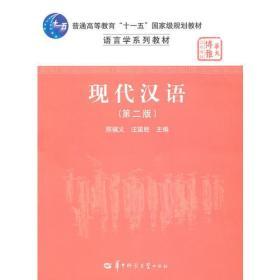 保证正版 现代汉语 邢福义 华中师范大学出版社