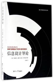 信息设计导论