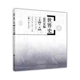 世界史:近代史编(下卷)(第2版)