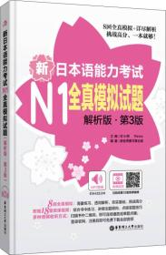 当天发货,秒回复咨询 二手 新日本语能力考试N1全真模拟试题(解析版) 许小明 第3版 第新日本语能力考试N1全真模拟试题解析版.第3版 许小明 华东理
