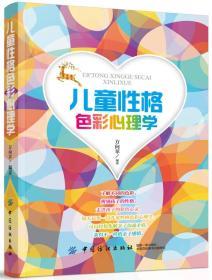 【二手包邮】儿童性格色彩心理学 方向苹 中国纺织出版社