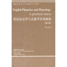 英语语音学与音系学实用教程(第3版)