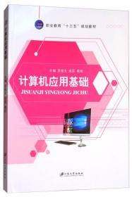 """计算机应用基础/职业教育""""十三五""""规划教材"""
