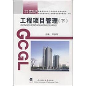 工程项目管理(下册)