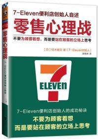 零售心理战:7-Eleven便利店创始人自述 15年_9787539982847