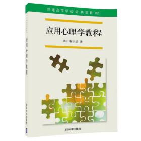 应用心理学教程/普通高等学校公共课教材