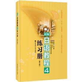 新编日语教程4练习册