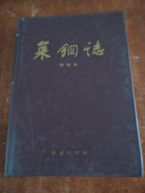 莱钢志(1996-2000)第四卷